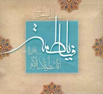 مولودی و مدیحه سرایی ولادت حضرت فاطمه زهرا (س)